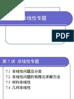 北航有限元7-非线性 (1).ppt