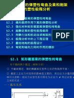 第二章梁的弹塑性弯曲及 (1).ppt