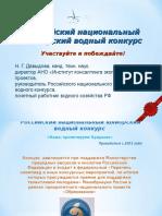 2_Презентация Участвуйте и Побеждайте!_2016_Самарская Область (1)