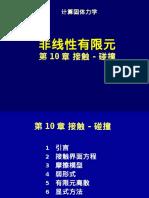 清华大学计算固体力学第十次课件-接触-碰撞