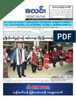 Myanma Alinn Daily_ 20 February  2017 Newpapers.pdf