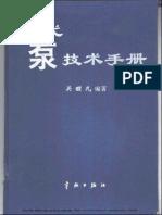 现代泵技术手册