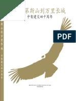 Libro Japon