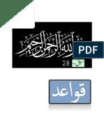 arabic language course lesson # 28