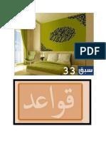 arabic language course lesson # 33