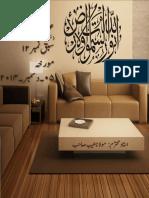 arabic language course lesson # 12