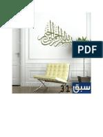 arabic language course lesson # 31