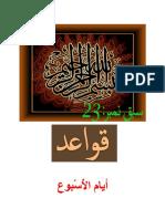 arabic language course lesson # 23