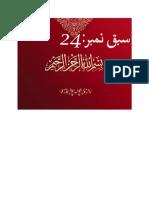 arabic language course lesson # 24