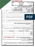 الإمتحان-الموحد-المحلي-مادة-الإجتماعيات-الثانوية-الإعدادية-الخوارزمي-نيابة-خنيفرة-2013.pdf