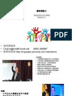 106.03.-商檢局-顧客感動力-服務禮儀與抱怨處理-詹翔霖教授