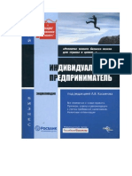 ip_inciklopediya