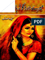 Mere Dard Ko Jo Zuban Mile Urdu Novel by Syeda Sadaf