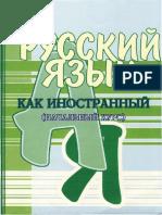 Limba Rusa Pentru Incepatori PDF