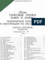 Tenkovski top_2A46M