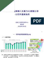 金屬製品產業導入生產力4.0經驗分享.pdf