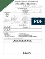 TaipeiTechInternationalGraduateStudentsScholarshipApplicationFormforRenewal(ver.3).docx