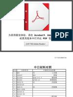 China & Japanese Steel Comparison