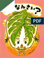 317657556-Ehon-club-Ima-Nansai.pdf