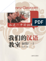 Chinese Course 1