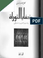 Torah-kamal.pdf