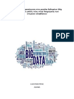 Μία Πρώτη Προσέγγιση Στα Μεγάλα Δεδομένα