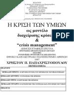 """Η ΚΡΙΣΗ ΤΩΝ ΥΜΙΩΝ ως μοντέλο διαχείρισης κρίσεων & """"crisis management"""""""