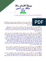 موطأ الإمام مالك2