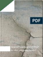 გიგი თევზაძე - განმანათლებლობ - კანტი-ფუკო.pdf