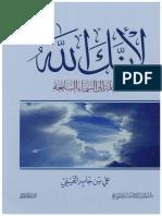 لأنك الله رحلة إلى السماء السابعة.pdf