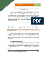 3.Biochem_5ed.pdf