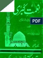 Neamt e Kubra by Imam Ibn e Hajr