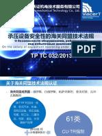 承压设备(TP TC 032)法规简介