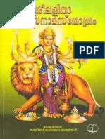 Sri Lalita Sahasranamam - Malayalam Commentary by Kandiyur
