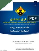 تنفيذ الخوازيق م كريم سيد.pdf