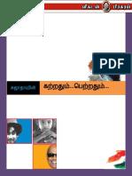 Sujatha_Katrathum_Petrathum.pdf