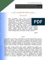 Dr Narenthiranin Vinotha Vazhukku.pdf