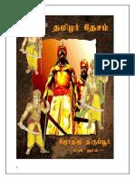 tamilar-desam-.pdf