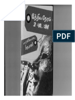 inthiya_neram_2am-thuruppu_seetu-pp.pdf