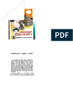 kallukul_pukuntha_uyir.pdf