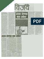 Dr.Bhatkar_Navakal_Interview_04 07 2010