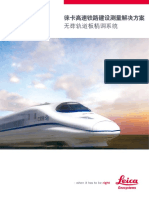 徕卡无砟轨道板精调测量系统_09年6月.pdf