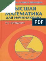 Высшая математика для начинающих и ее приложения к физике  2010.pdf