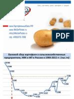 5-TatianaGubinaPotatoUnion.pdf