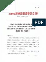 上海市房屋建筑工程施工图设计文件技术审查要点-建筑设备篇(2016-2-8).pdf