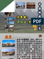 中国的旅游景点 - 幻灯片