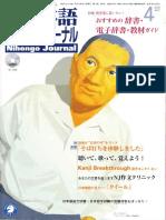 Kanji Breakthrough