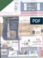 www.ahlehadith.org...HRAL Shumara No 07, 2017