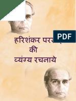 Harishankar Parsai Ki Vyangya Rachnaye