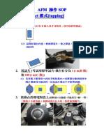 AFM的SOP.pdf